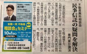 不動産無料相談会ー新聞掲載