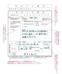 家庭裁判所への特別代理人選任申立書の記載例2