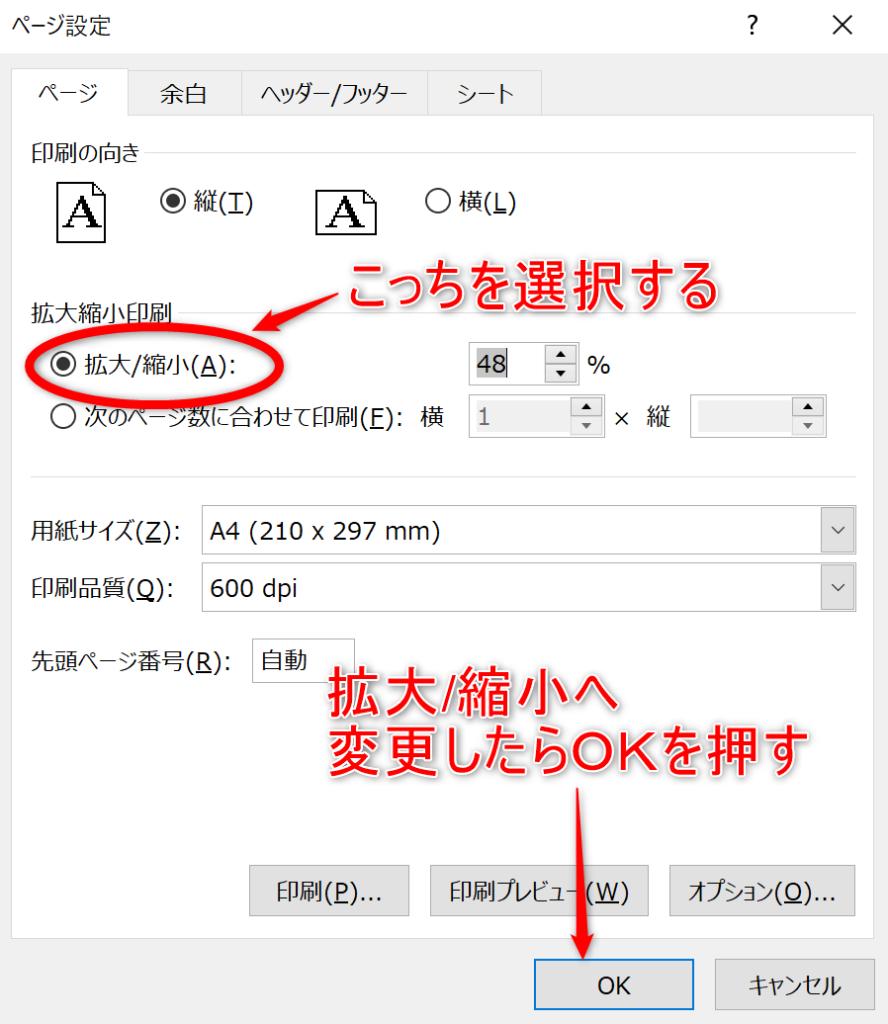 ページ設定を拡大/縮小へ変更