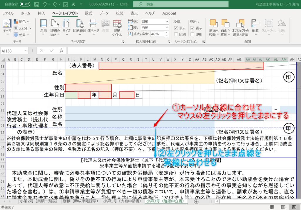 小第3号の印刷範囲の変更画面