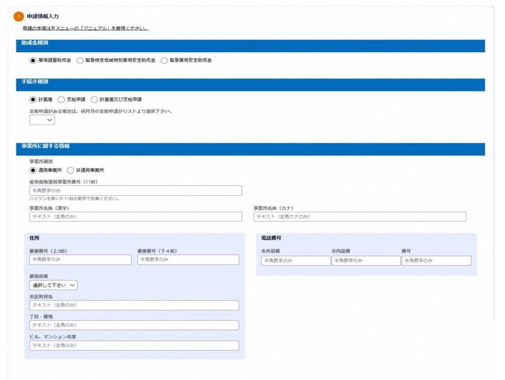 オンライン申請画面