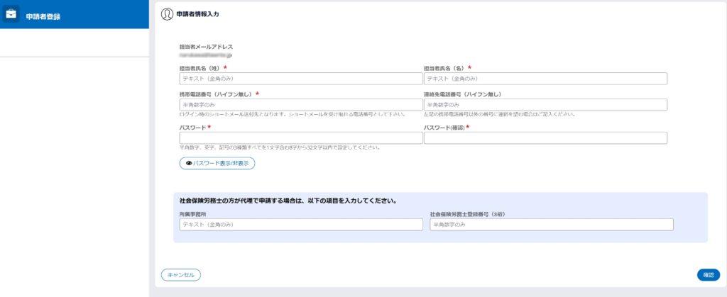 申請者情報入力画面