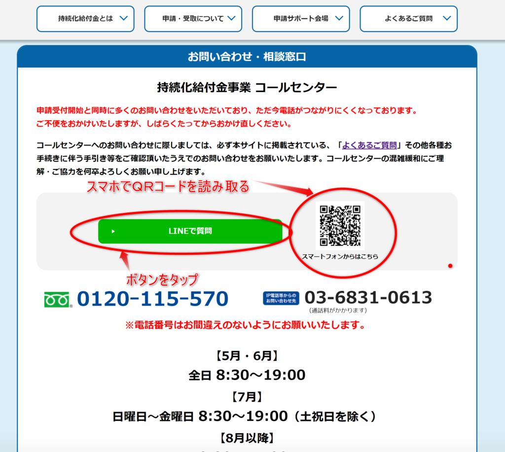 持続化給付金LINE登録ボタンとQRコード