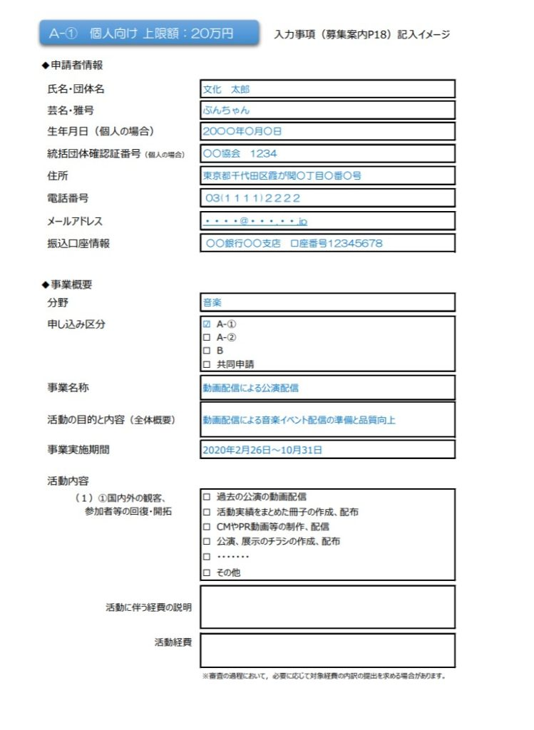 補助金電子システム記入例
